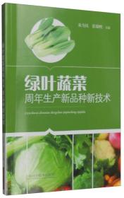 绿叶蔬菜周年生产新品种新技术