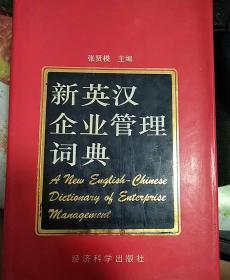 【包邮】(精装)新英汉企业管理词典