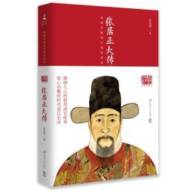 20世纪五大传记:张居正大传(图文典藏版)