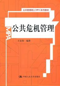 公共危机管理(公共管理硕士(MPA))