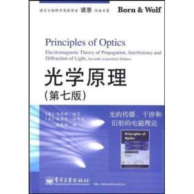 光学原理 是一部经典光学世界名著。全书以麦克斯韦宏观电磁理论为基础,系统阐述光在各种媒质中的传播规律,包括反射、折射、偏振、干涉、衍射、散射以及金属光学(吸收媒质)和晶体光学(各向异性媒质)等。几何光学也作为极限情况(波长λ→0)而纳入麦克斯韦方程系统,并从衍射观点讨论了光学成像的像差问题。新版增加了计算机层析术、宽带光干涉、非均匀媒质光散射等内容。   《光学原理:光的传播、干涉和衍射的电磁理论