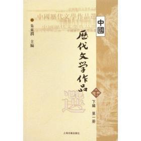 中国历代文学作品(全六册)
