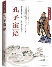 孔子家语(图文珍藏版)