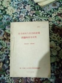 关于农村人民公社政策问题的学习文件