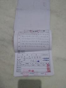 浙江省东阳巍山中学学生成绩报告单1963-1965度共5份均为同一学生所有
