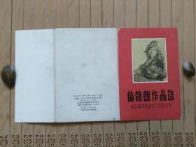 伦勃朗作品选【纪念伦勃朗诞生三百五十周年】