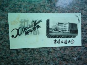 六十年代新年快乐--吉林工业大学
