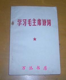 学习毛主席诗词