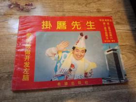 挂历先生:中央电视台节目著名主持人董浩(签名本)
