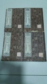 康熙字典(成都古籍影印本4册全)