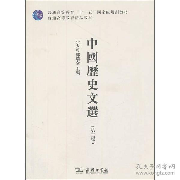 中国历史文选-(第三版)