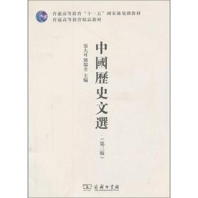 中国汗青文选   第3版