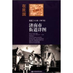 """""""在民国""""城市老地图庋藏系列:民国三十六年(1947年)济南街道详图"""