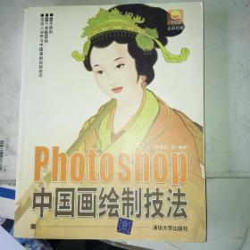 Photoshop中国画绘制技法