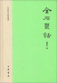 金石丛话 施蜇存  中华书局  9787101082883