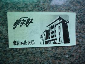 六十年代新年好--吉林工业大学