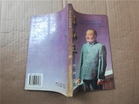 邓小平政治评传