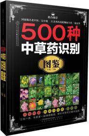 500种中草药识别图鉴