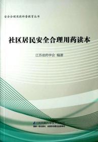 社区居民安全合理用药读本 江苏科学技术出版 9787553753546