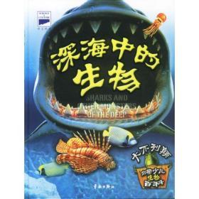 科文图解少年百科全书:深海中的生物(生物卷—C分卷)