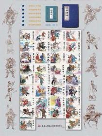 九轩平装《兴唐传》(34册全)(2018年2版1印)-包邮