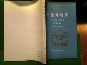 中国动物志.昆虫纲.第三卷.鳞翅目.圆钩蛾科、钩蛾科/ 朱弘复等科学样书++