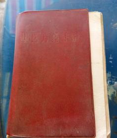 中医方药手册