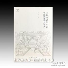 考古新视野.圣物制造与中古中国佛教舍利供养