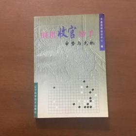 围棋收官妙手:审势与先机