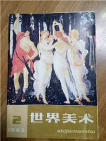 世界美术1983.2