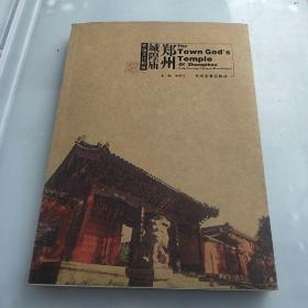 郑州城隍庙(民俗文化胜地)
