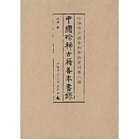 中国珍稀古籍善本书录:哈佛燕京图书馆学术丛刊第6种