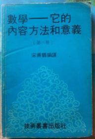 数学--它的内容方法和意义 第三册 实变函数论,线性代数,非欧派几何学等,均为海外名家著 见图