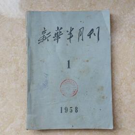 新华半月刊,1958,1