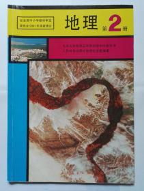 九年义务教育三年制初级中学教科书《地理》第2册