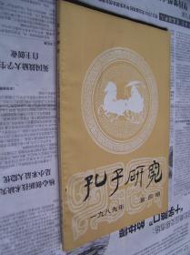 孔子研究:1989年第四期(季刊)