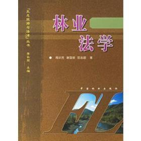 林业法学 正版 周训芳 9787503837203 中国林业出版社 正品书店