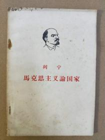 列宁马克思主义论国家
