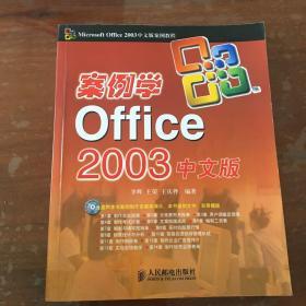 案例学Office2003中文版