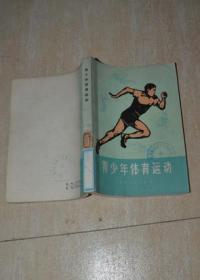 青少年体育运动(馆藏)