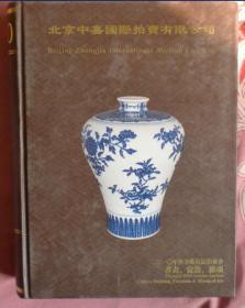 北京中嘉国际拍卖有限公司 2010年秋季艺术品拍卖会 书画・瓷器・杂项