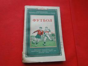 《足球》【外文版】有插图,1956版