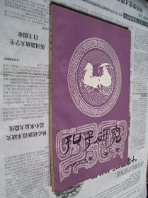 孔子研究:1989年第三期(季刊)