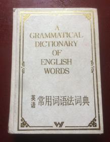 英语常用词 语法词典