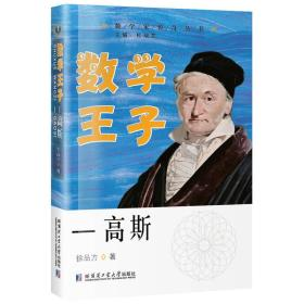 数学家传奇丛书:数学王子.高斯(2019年教育部推荐)
