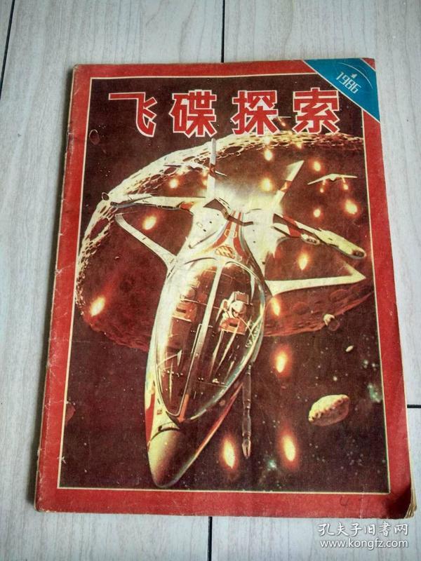飞碟探索1985·年第2期