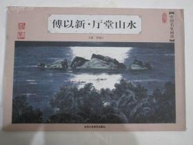 傅以新 厅堂山水(横版8开)