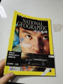 华夏地理2011年8月号  总第110期