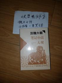汉魏六朝笔记小说大观(历代笔记小说大观丛书 精装 全一册)。。。。