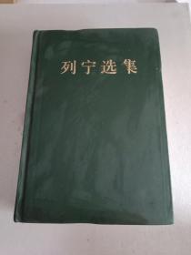 列宁选集 第3卷 精装